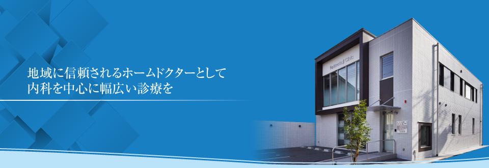 札ノ辻診療所01